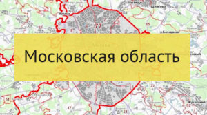 Для чего требуется публичная кадастровая карта Московской области?