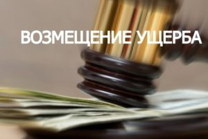 Любое причинение ущерба имуществу приведет к административному наказанию