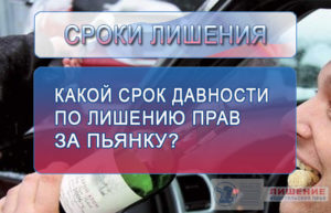 Лишение прав за пьянку: что делать?