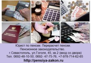 Перерасчет пенсии — чем поможет юрист