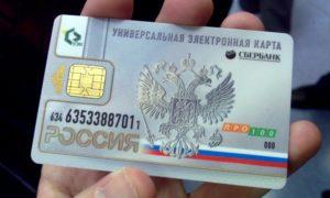 Универсальная электронная карта гражданина рф
