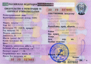 Свидетельство о регистрации транспортного средства как основной документ авто