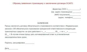 Заявление на осаго без дополнительных услуг