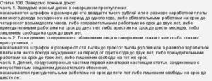 Статья 319 УК РФ – в каких обстоятельствах можно попасть под обвинение
