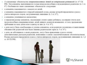 Алименты с матери: основные рекомендации