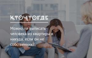 Как выписать человека из квартиры и что делать если он отказывается выписываться?