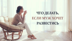 Что делать если жена требует развода, а я не хочу?