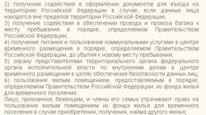 Могут ли беженцы из Украины рассчитывать на жилье в Москве? ? жилье беженцам в Москве