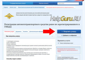 Как записаться на регистрацию автомобиля в ГИБДД и оплатить пошлину через Госуслуги?
