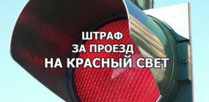 Какой штраф за проезд на красный свет?