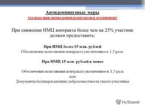 Обеспечение исполнения контракта по 44 ФЗ. Способы предоставления обеспечения. Антидемпинговые меры.