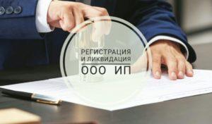 Как открыть ИП или ООО гражданину Украины