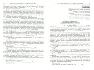 Образцы исковых заявлений в арбитражный суд – как оформить