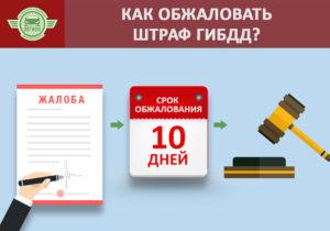 Как оспорить незаконные штрафы ГИБДД за нарушение ПДД?