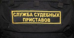 """Действия, применяемые приставами по отношению к должникам ? <приставы Москва>"""" width=""""300″ height=""""153″ class=""""alignleft size-medium"""" /></p><p>Судебные приставы – должностные лица, государственные служащие, которые обеспечивают:</p><ul><li>порядок в судах;</li><li>исполнение судебных актов, актов других органов и должностных лиц;</li><li>контроль за деятельностью коллекторских агентств с 1 января 2017 года.</li></ul><p>О том, как и почему приставыконтролируют деятельностьколлекторов Вы можете прочитать в статье """"Коллекторы. Пределы допустимого"""". В данной статье речь пойдет обисполнительнойфункциисудебных приставов.</p><p>Приставы, которые занимаются должниками, называются судебными приставами-исполнителями. Неоплаченные в срок штрафы, налоги, алименты, решения судов о взыскании задолженностей по кредитам и займам – это, что находится на принудительном взыскании в службе судебных приставов.</p><p> Взысканием просроченного кредита пристав будет заниматься лишь после получения им исполнительного листа, выданного на основании решения суда, вступившего в законную силу; либо выданного мировым судьей судебного приказа, который сам по себе является исполнительным документом.</p><h3>Взыскание долга через приставов без решения суда</h3><p>В 2016 году у банков появилась возможность взыскивать долги по кредиту через службу судебных приставов без решения суда. Для этого кредитный договор должен содержать пункт о внесудебном взыскании долга с помощью исполнительной надписи нотариуса.</p><p> Такие пункты появятся лишь в кредитных договорах, заключенных после 4 июля 2016 года. По старым договорам """"упрощенное"""" взыскание через нотариуса будет возможно лишь при условии заключения дополнительного соглашения к кредитному договору.</p><p> Но вряд ли здравомыслящий заемщик будет подписывать подобные соглашения к старым договорам.</p><p><iframe width="""