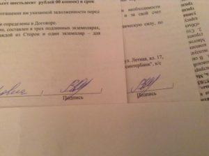 Подделка подписи на документах ? <подделка документов>» width=»300″ height=»224″ class=»alignleft size-medium» /></p><p>Подделка подписи в договоре, ведомости, ПТС, зачетной книжке, доверенности, завещании и другой документации – это серьезное преступление.</p><p>В некоторых случаях за имитацию чужой подписи человеку даже может грозить уголовная ответственность согласно статье 327 УК РФ «Подделка подписи».</p><p>В каких ситуациях человека могут наказать за подделку подписи и что делать, если кто-то пытается доказать, что вы подделали документ, но на самом деле это не так?</p><h3>Для чего вообще нужна подпись?</h3><p><strong>Личная подпись человека – это объект его интеллектуальной собственности</strong>. Она является подтверждением того, что конкретный человек, фамилия и инициалы которого стоят рядом с подписью, действительно сам подписывает тот или иной документ.</p><p>Это как гарантия того, что никто не сможет позариться на права другого человека. Подпись должна быть устойчивой к подделке, в ней должна быть хоть одна буква из имени или фамилии человека.</p><p>Человек, которому принадлежит подпись, должен сам правильно ее воспроизводить, а также быстро ее писать. Однако сегодня многие мошенники подделывают подписи. Зачем им это нужно?</p><h3>Подделка подписи: в каких случаях происходит?</h3><p><strong>К такому правонарушению прибегают из различных побуждений, например:</strong></p><ul><li>кандидат на пост главы дома (председатель) подделывает подписи людей, проживающих в конкретном доме, для того, чтобы получить возможность стать главой дома;</li><li>студент в зачетной книжке подделывает подпись своего преподавателя, чтобы доказать ему, что якобы оценка за экзамен у него уже стоит, на этом основании тот должен переставить ее в ведомость;</li><li>исполнитель каких-то работ подделал подпись своего заказчика, хотя по факту тот не принял работу;</li><li>бухгалтер подделывает подписи других сотрудников организации за якобы полученную ими зарплату и т. д.</li></ul><h3>Ко