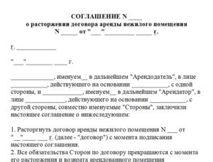 Расторжение договора аренды: по соглашению сторон (образец соглашения), досрочное расторжение