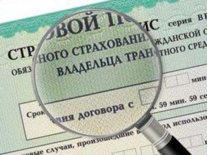 Дешевая страховка ОСАГО — заманчивое предложение приобрести фальшивку
