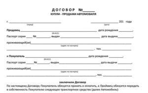 Договор купли - продажи авто 2016: инструкция продажи машины