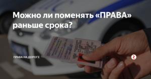 Возврат прав после лишения. Можно ли вернуть водительское удостововерение раньше времени?