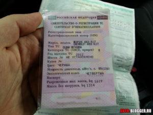 Сколько времени обязаны дать, чтобы привезти документы (права, техпаспорт, ОСАГО)?