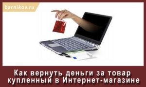 Возврат денег за товар, купленный в интернет-магазине