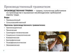 Производственная травма работника: кто и за что платит?