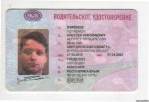 Водительское удостоверение нового образца 2016. Как получить права нового образца.