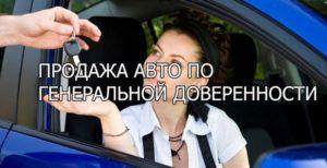 Продал машину по генеральной доверенности: приходят штрафы